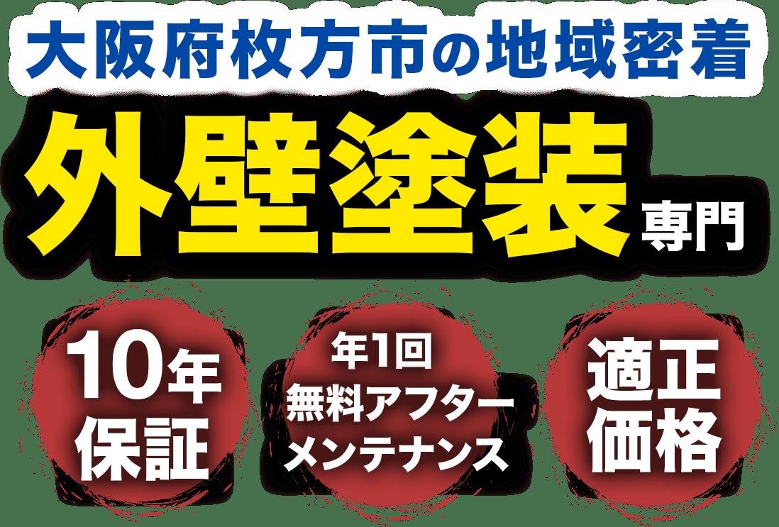 大阪府枚方市の地域密着 外壁塗装専門「10年保証」「年1回無料アフターメンテナンス」「適正価格」